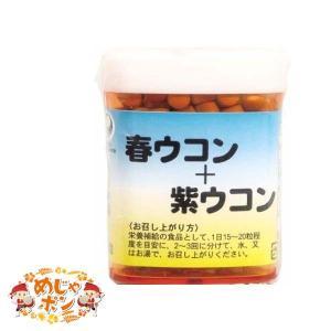 ウコン サプリメント 二日酔い 春ウコン+紫ウコン粒 携帯用 120粒 ×1個 比嘉製茶 おすすめ mejapon