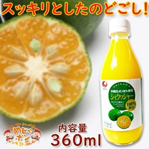 シークワーサー 原液  ジュース 沖縄県産100%使用 シィクヮシャー 100%果汁 360ml ×1本 比嘉製茶 おすすめ