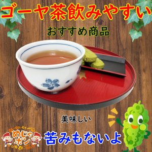 沖縄 ティーパック 健康茶 比嘉製茶 ゴーヤー茶ティーパック1g単品2袋セット|mejapon