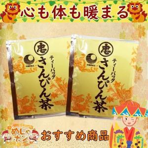沖縄 ティーパック 健康茶 比嘉製茶 不思議なさんぴん茶ティーパック2g単品2個セット|mejapon
