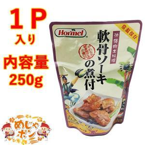 食品 ポイント消化 軟骨ソーキ ホーメル 軟骨...の関連商品5