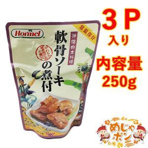 ソーキ 軟骨 お土産 沖縄ホーメル 軟骨ソーキ...の関連商品2