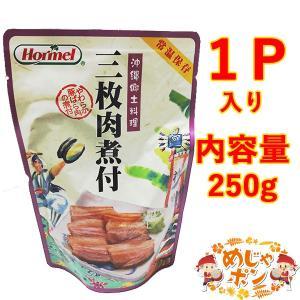 食品 ポイント消化 豚三枚肉 角煮 国産 ホーメル 三枚肉煮付 250g1袋
