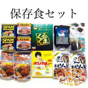 保存食 セット 缶詰 詰め合わせ 沖縄 ポークランチョン スパム お試し バラエティセット 送料無料|mejapon