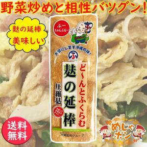 麩 沖縄 食品 どーんとふくらむ麸の延棒1袋|mejapon