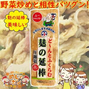 麩 沖縄 食品 どーんとふくらむ麸の延棒1袋