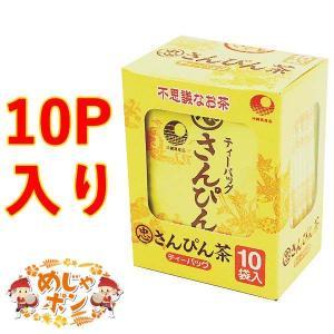 さんぴん茶 ティーパック 不思議なお茶さんぴん茶 ティーパック小 2g ×10p ×1箱 比嘉製茶|mejapon