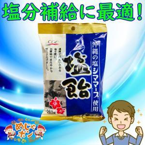 沖縄 塩 飴 沖縄の塩シママース使用塩飴1袋|mejapon