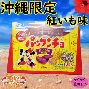 沖縄 お土産 お菓子 紅いも味 沖縄限定 パックンチョ 紅いも味104g1箱 mejapon