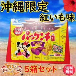 お菓子 紅いも味 久米島産 森永沖縄限定パックンチョ紅いも味104g5個セット mejapon