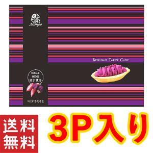 紅芋タルト 食品 べにいもたると 3個入り ナンポー 沖縄 お土産 お菓子 おすすめ|mejapon