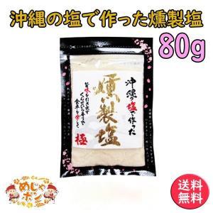 燻製塩 塩 食塩 沖縄 沖縄の塩で作った燻製塩80g1袋 送料無料 おすすめ