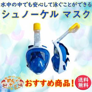 シュノーケル マスク フルフェイス 水中 メガネ 子供用 シュノーケルマスク ブルー サイズS/M