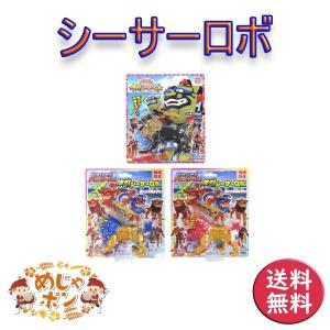 沖縄 シーサー 玩具 シーサーロボ1個|mejapon