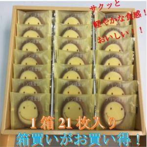 ホワイトデー ギフト プレゼント お菓子 送料無 食品 クッキー タルト プリン倶楽部(大)1箱セッ...