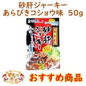 ジャーキー 沖縄 お土産 おつまみ 砂肝ジャーキーあらびきコショウ味50g(観光用)1袋 mejapon