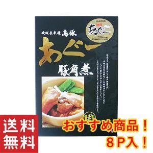 あぐー 豚角煮 琉球在来種島豚あぐー 豚角煮 250g×8箱セット 南都物産 無添加
