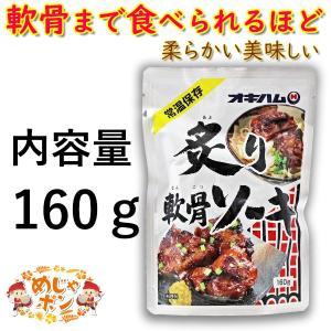 軟骨ソーキ 沖縄 オキハム 炙り軟骨ソーキ160g ソーキ ソーキそば お土産 送料無料 おすすめ