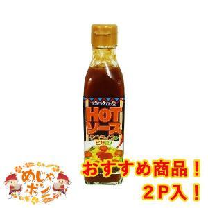 タコライスソース HOTソース  2本セット オキハム 沖縄 お土産  おすすめ