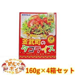 タコライス 金武町のタコライス(2袋入)160g×4個セット  オキハム 沖縄 お土産  おすすめ