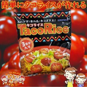 沖縄 お土産 タコライスの素 オキハムタコライス3食入り240g1袋セット