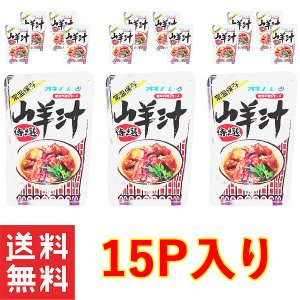 商品名:山羊汁 500g 15P メーカー・ブランド:沖縄ハム総合食品株式会社  お好みで、ヨモギの...