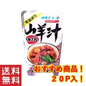 商品名:山羊汁 500g 20袋セット メーカー・ブランド:沖縄ハム総合食品株式会社  お好みで、ヨ...