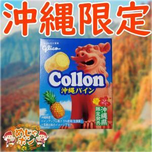沖縄 お菓子 お土産 オキコ沖縄パインコロン1箱|mejapon