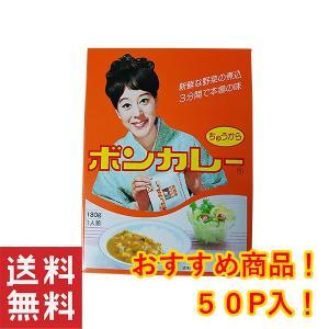 沖縄 お土産 新鮮な野菜の煮込み ボンカレー(中辛)×50個...