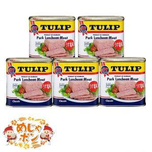 ポークランチョンミート チューリップ うす塩味 TULIP ポークランチョンミート 340g×5缶セット お土産  おすすめ|mejapon