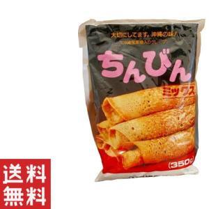 お菓子 沖縄風黒糖 クレープ おやつ ちんびんミックス 350g  お土産 おすすめ 送料無料