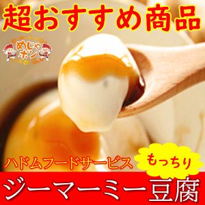 お土産 セール おすすめ ジーマーミ豆腐 沖縄県産 琉球ジーマーミ豆腐80g×10個セット|mejapon