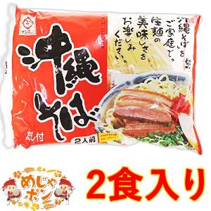 沖縄そば お土産 生麺 インスタント 沖縄そば2人前 袋入 赤(だし付) 生麺 ×1袋 サン食品 おすすめ|mejapon