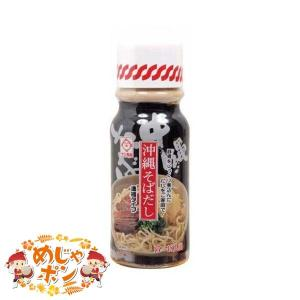 沖縄そば だし つゆ 豚骨 液体スープ 濃縮タイプ 沖縄そばだし 390g サン食品 おすすめ|mejapon