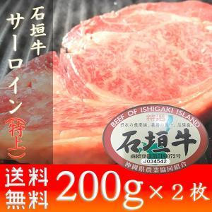 内容量: 石垣牛サーロインステーキ200g×2枚   石垣牛とは 沖縄本島から南西に約400km、八...
