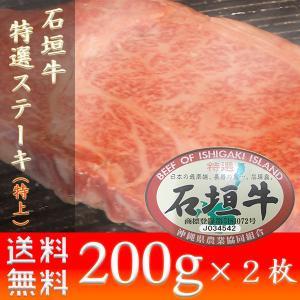 内容量: 石垣牛特選ステーキ200g×2枚   石垣牛とは 沖縄本島から南西に約400km、八重山諸...