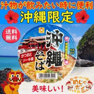 ポイント消化 送料無料 食品 沖縄そばかつおとソーキ味38g1個セット お試し
