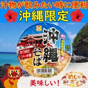 沖縄 そば カップ麺 食品 沖縄そばかつおとソーキ味39g1個 お試し用|mejapon