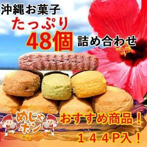 沖縄 お土産 お菓子 ちんすこう詰合せ 48個入...の商品画像