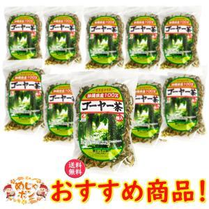 ゴーヤ ゴーヤ茶  沖縄県産 健康茶 種入りゴーヤー茶スライス(70g)×10個セット お土産 送料無料 おすすめ|mejapon