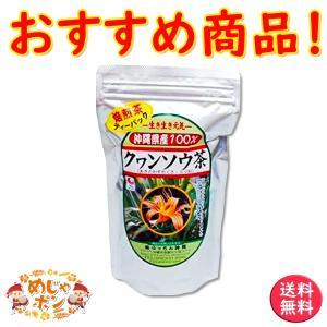 沖縄県産健康茶 クワンソウ茶 ティーパック60g(2g×30包)