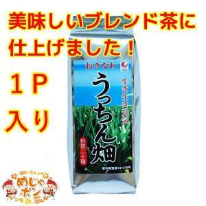 ウコン クミスクチン 二日酔い 沖縄県産健康茶うっちん畑(450g1個セット) お土産  おすすめ