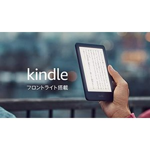 Kindle フロントライト搭載 Wi-Fi 8GB ブラック 広告つき 電子書籍リーダー|meki