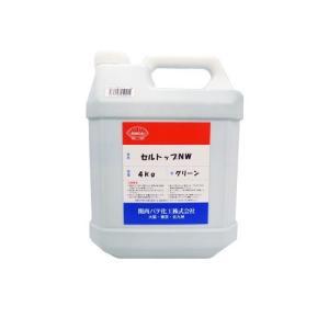 関西パテ化工 防水 塗料 セルトップ NW 4KG グリーン meki