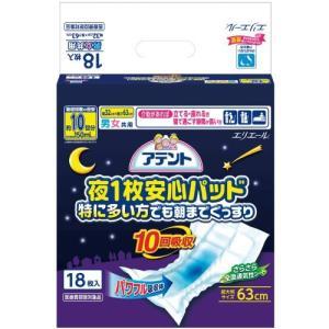 アテント 夜1枚安心パッド 特に多い方でも朝までぐっすり10回吸収 18枚(テープタイプ用)|meki