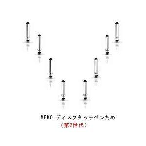 MEKO (第2世代) ディスクタイプ タッチペン 専用 交換ペン先 スタイラスペン用 8個入り M...
