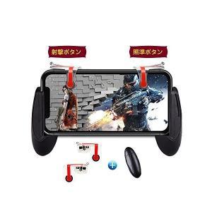 PUBG Mobileコントローラー ゲームパッド 荒野行動コントローラー セット射撃ボタン 押しボ...