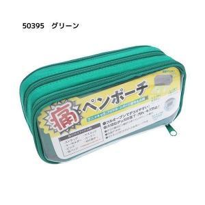 [ペンケース]痛ペンポーチ/赤 青 黄 緑 ピンク 紫 白 黒 【グリーン 】|mekoda-store