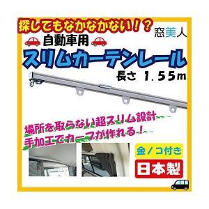 【窓美人】プライバシーを守りたい方に!キャンピングカー等に最適!場所を取らない超スリム設計!長さ1.55m!曲げ加工ができるから多目的に利用可能!【 mekoda-store