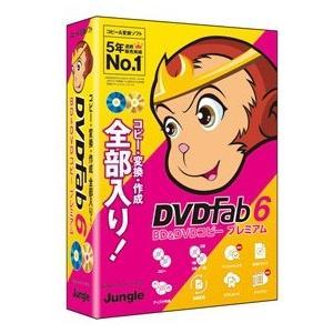 ジャングル DVDFab6 BD&DVD コピープレミアム(JP004469)|melife